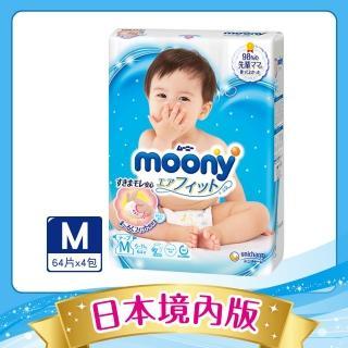 【滿意寶寶】日本頂級版紙尿褲M64片 x 4包(日本Moony)