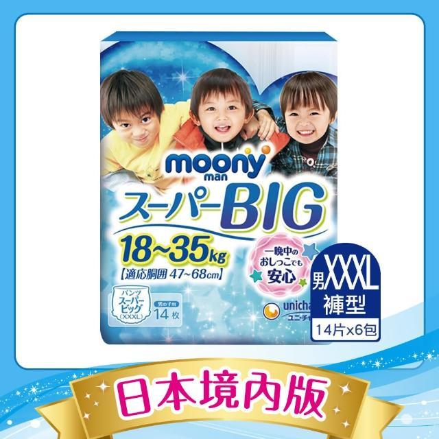 【滿意寶寶】moony超薄褲型男用XXXL14片