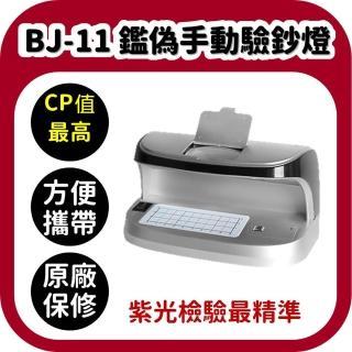 【BoJing】BJ-11充電式驗鈔燈(驗鈔機/驗鈔燈/紫光/可驗振興券)