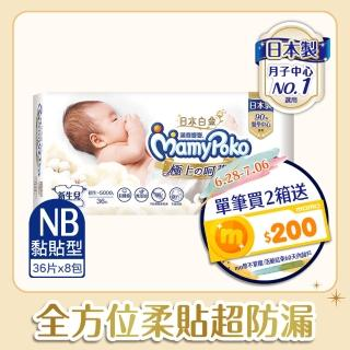【滿意寶寶】極上呵護NB 36片X8包(紙尿褲/尿布/日本白金)