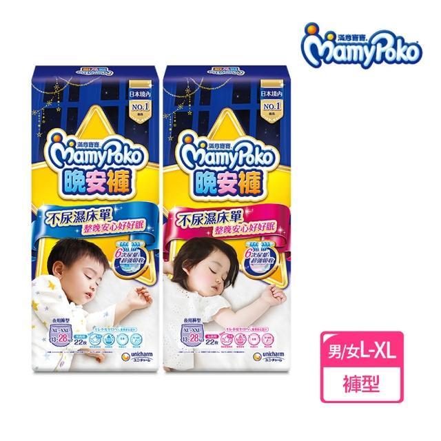 【滿意寶寶】兒童系列晚安褲男XL