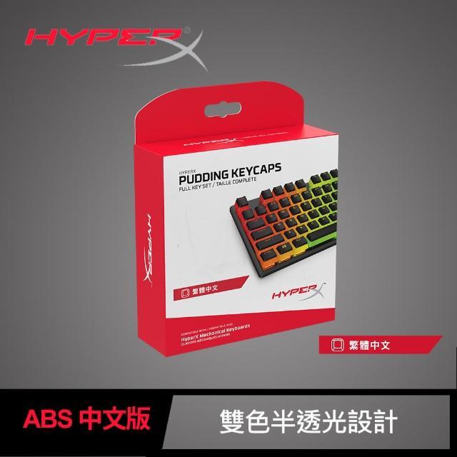 【HyperX】雙色布丁透光ABS