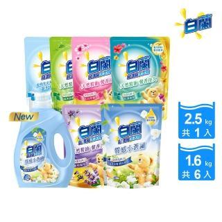 【白蘭】含熊寶貝馨香精華洗衣精1+6件組(瓶裝2.5KGx1+補充包1.6KGx6)