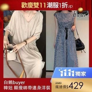 【buyer 白鵝】韓妞 顯瘦保暖綁帶連身洋裝(多款任選)