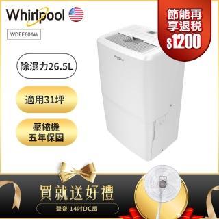 【Whirlpool惠而浦】26.5L節能除濕機 WDEE60AW(二級能效貨物稅減免$1200 送聲寶14吋DC風扇)