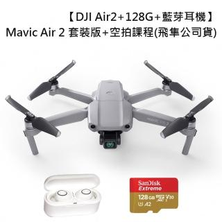 【DJI Air2+128G+藍芽耳機】Mavic Air 2 套裝版+空拍課程(飛隼公司貨)