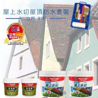 【立邦】《9坪屋頂防水》屋上水切套裝(屋頂防水漆組合)