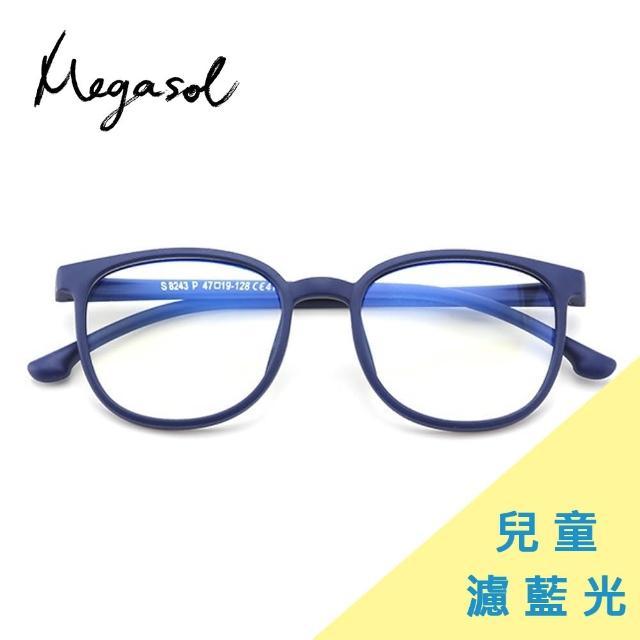 【MEGASOL】UV400抗藍光兒童眼鏡(防輻射、UV400、濾藍光護目鏡KDF8243-六色可選)/