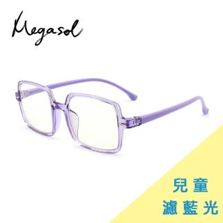 【MEGASOL】UV400抗藍光兒童眼鏡(防輻射、UV400、濾藍光護目鏡KDF8284-六色可選)/