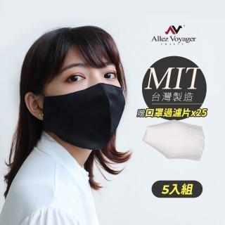 【奧莉薇閣】立體布口罩 口罩套 防潑水 透氣 3用銀纖維抗菌防護 水洗重複使用/成人款(5入組)