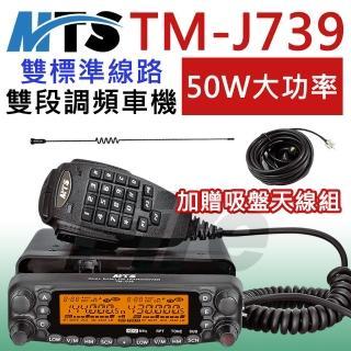 【MTS】MTS TM-J739 車機 無線電 50W 雙頻 超大功率 安裝靈活(加贈吸盤天線)