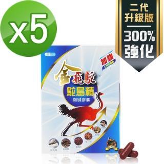 【金飛鴕】加強升級版 鴕鳥精關鍵膠囊(30膠囊/盒x5盒)