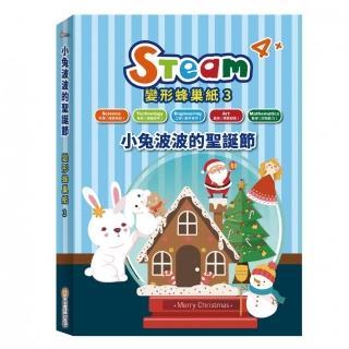 STEAM變形蜂巢紙(3):《小兔波波的聖誕節》故事遊戲書