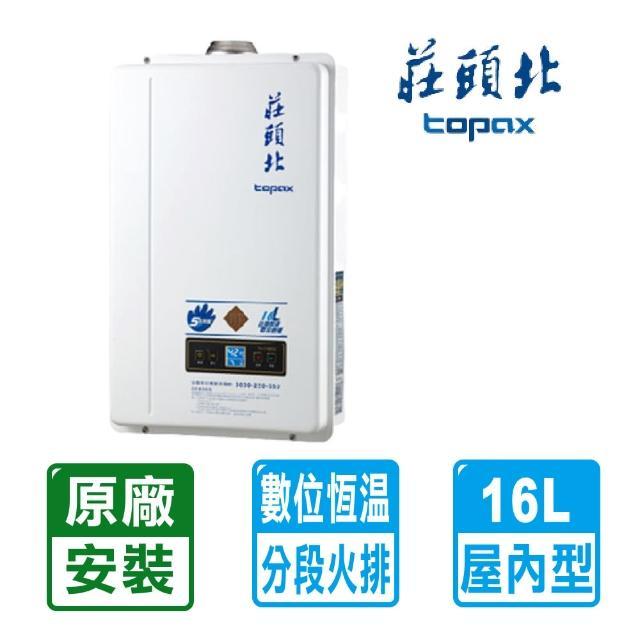 【莊頭北】16L數位恆溫分段火排強制排氣熱水器(TH-7168FE