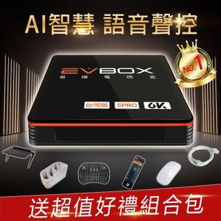 【EVBOX 易播盒子】全新五代 PRO AI語音聲控(安博 EVPAD 機上盒 網路 6k)