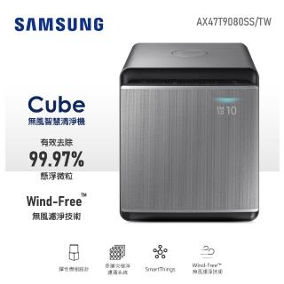 【送三星平板電腦】SAMSUNG 三星★現貨 CUBE無風智慧清淨機-光絲銀(AX47T9080SS/TW)