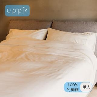 【uppik】bamboo100%竹纖維寢具3件組-雪鴞米(單人)