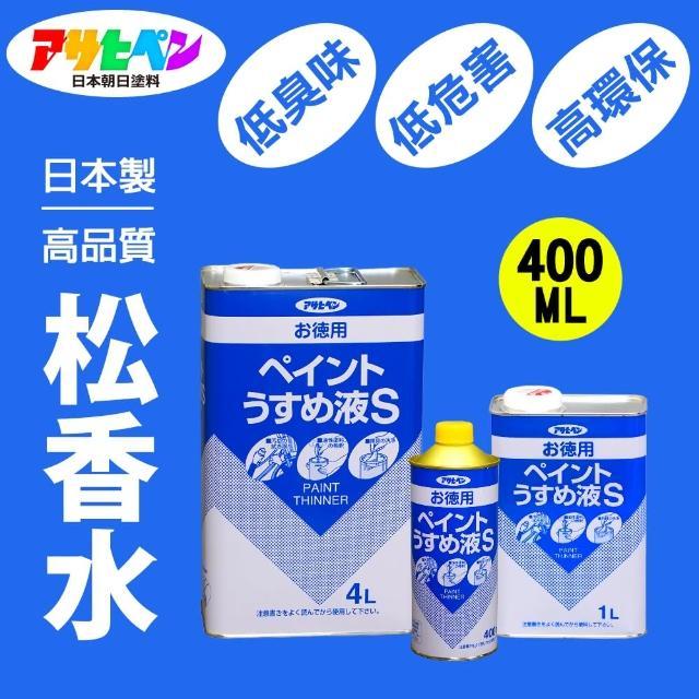 【日本Asahipen】低味高環保松香水400ml(高檔原油提煉