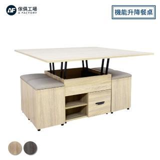 【A FACTORY 傢俱工場】圭吾 機能升降茶几/餐桌/書桌