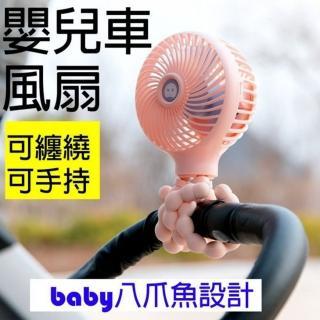 【運動風】八爪魚變形USB風扇 手持夾式兩用(嬰兒車風扇/ 手機支架)