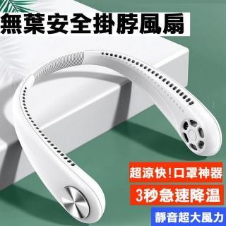 S01 USB掛脖風扇 充電無葉靜音USB風扇(電風扇/安全靜音)