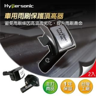 【Hypersonic】汽車用雨刷保護頂高器-延長使用壽命(HP6436)