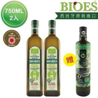 【BIOES 囍瑞】有機100%冷壓初榨特級橄欖油超值3入組