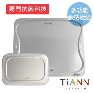 【TiANN 鈦安】專利萬用鈦砧板/砧盤/抗菌砧盤/沾板1片+小砧板1入(多功能純鈦砧板組)
