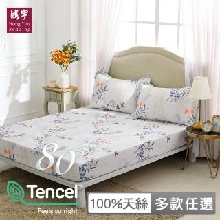 【HongYew 鴻宇】雙人床包枕套組 天絲400織 台灣製(萊斯特)