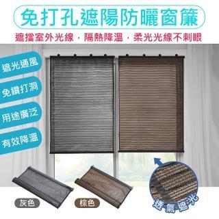 升級免安裝透氣遮陽捲簾