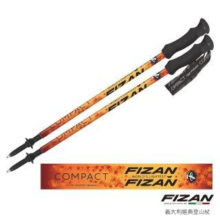 【FIZAN】超輕三節式健行登山杖2入特惠組 楓葉(FZS20.7102.NML 輕量/鋁合金/原廠正貨)