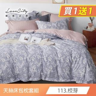 【寢城之戀-速達】買一送一 吸濕排汗天絲床包枕套組(多款不分尺寸)