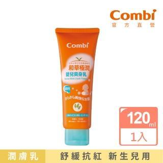 【Combi】和草極潤嬰兒爽身乳120ml/