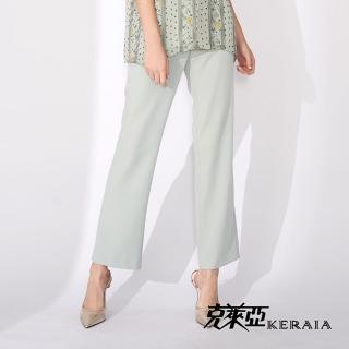 【KERAIA 克萊亞】輕盈湖水修身長褲