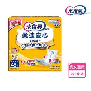 【來復易】柔適安心紙尿片45片 x 6包/箱(搭配成人紙尿褲)