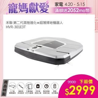 【HERAN禾聯】第二代濕拖進化★超薄掃地機器人(HVR-301E3T)
