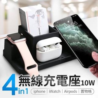 【果粉福音!一機搞定】四合一無線充電器(iPhone+iWatch+Airpods)
