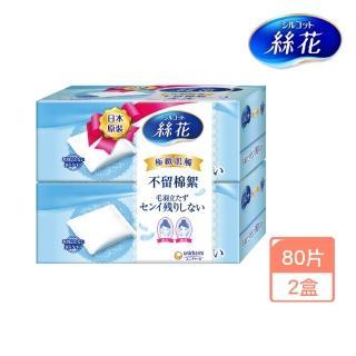【絲花】化妝棉(80片 x 2盒/組)