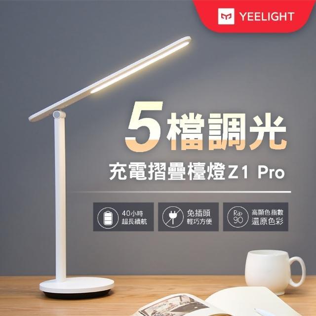 【小米】易來Yeelight充電折疊檯燈Z1