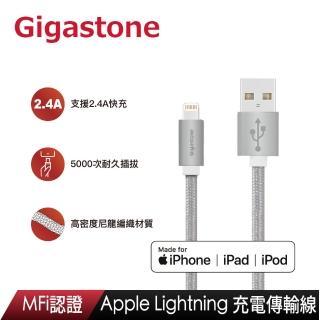 【Gigastone 立達國際】鋁合金Apple Lightning 1.5M編織充電傳輸線GC-3800S(MFi認證支援iPhone 12/SE2充電)