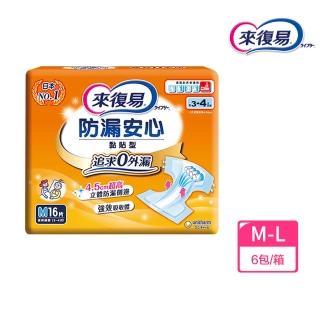【來復易】防漏安心紙尿褲M16/L13片 x 6包(成人紙尿褲)