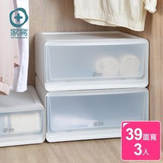 【+O 家窩】面寬39CM舒納層疊式透窗單層抽屜收納箱-3入(收納 加厚 衣物 玩具 分類 隔片 衣櫃 系統櫃)