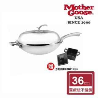 【美國鵝媽媽 Mother Goose】凱薩頂級316不鏽鋼炒鍋-36cm+方型迷你鑄鐵鍋10CM(316不鏽鋼/炒鍋)
