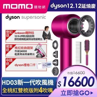 【申請送兩千禮券+原廠鐵架】dyson Supersonic HD03 吹風機 禮盒組 原廠圓形髮梳及順髮梳(獨家色)母親節