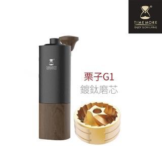 【TIMEMORE 泰摩】栗子G1手搖磨豆機-鍍鈦磨芯(黑色)