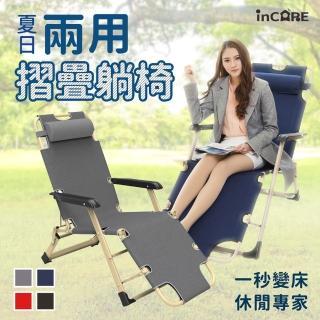 【Incare】兩用可摺疊高承重加固加粗躺椅(4色任選)/