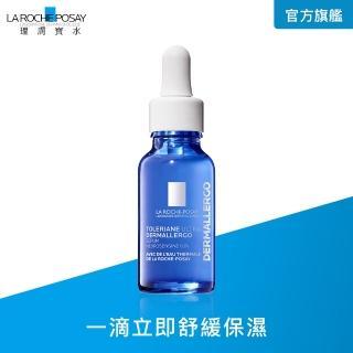 【理膚寶水】多容安舒緩保濕修護精華 20ml(安心小藍瓶/舒緩保濕)