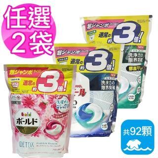 【P&G】3D洗衣膠球(大補充包46顆/袋*2)