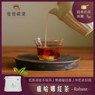 【慢慢藏葉】盧哈娜紅茶.斯里蘭卡手採茶葉90g/袋