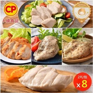 【卜蜂】柚檸風味.法式香草.川椒.義式黑胡椒 即食嫩雞胸肉 超值8包組(2片/包)